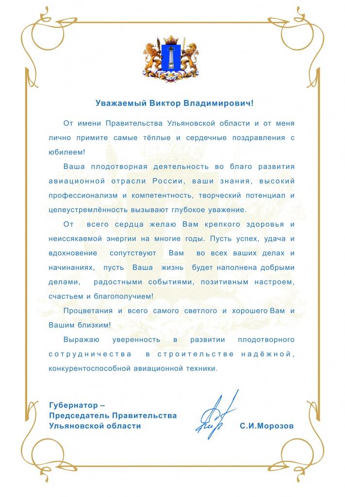 Поздравление с 50 летием официальное